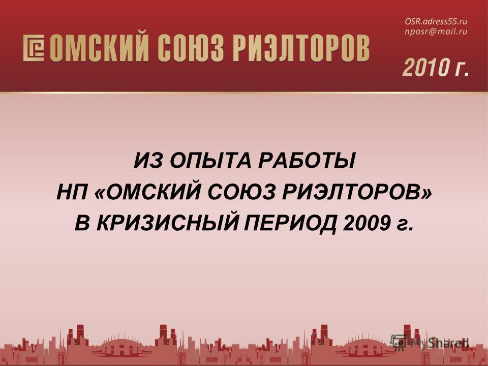 ИЗ ОПЫТА РАБОТЫ НП «ОМСКИЙ СОЮЗ РИЭЛТОРОВ» В КРИЗИСНЫЙ ПЕРИОД 2009 г.