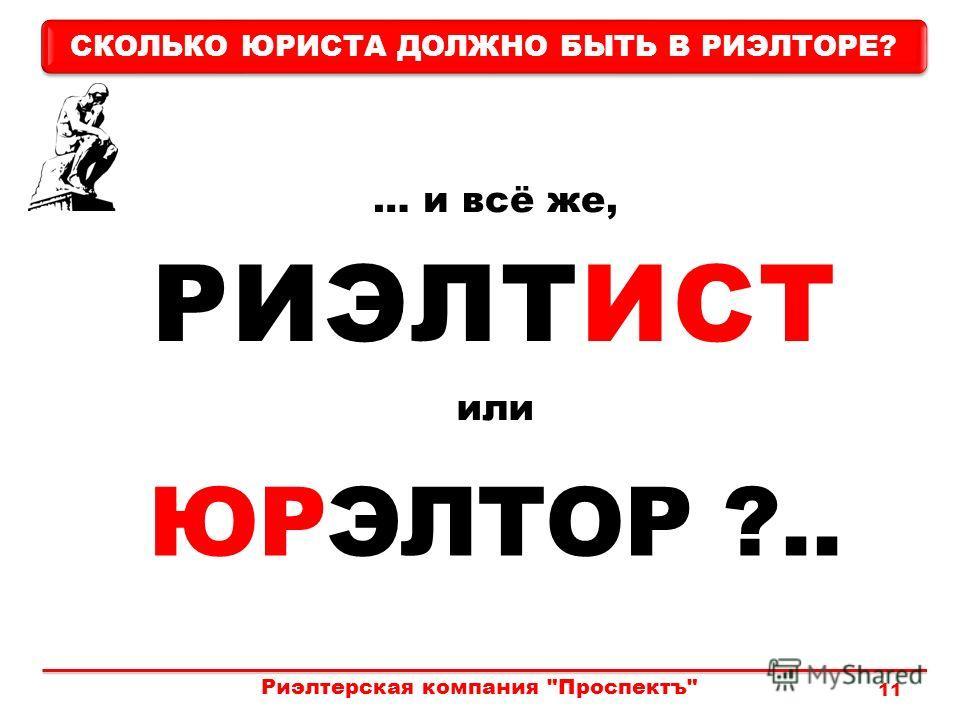 Риэлтерская компания Проспектъ 11 СКОЛЬКО ЮРИСТА ДОЛЖНО БЫТЬ В РИЭЛТОРЕ? РИЭЛТИСТ ЮРЭЛТОР ?.. или … и всё же,