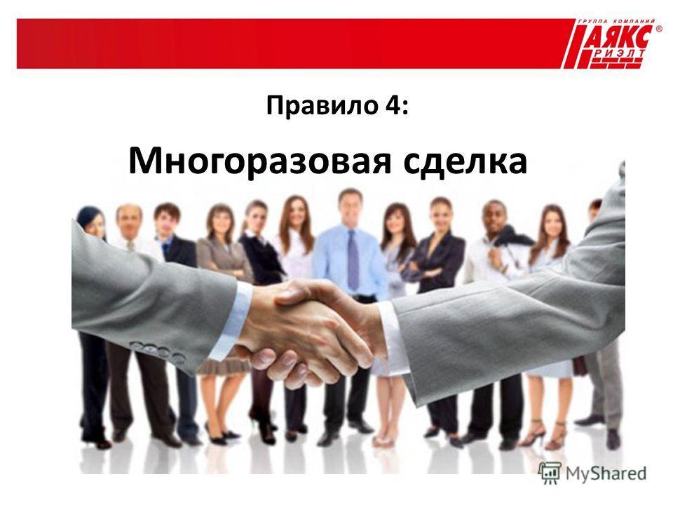 Правило 4: Многоразовая сделка