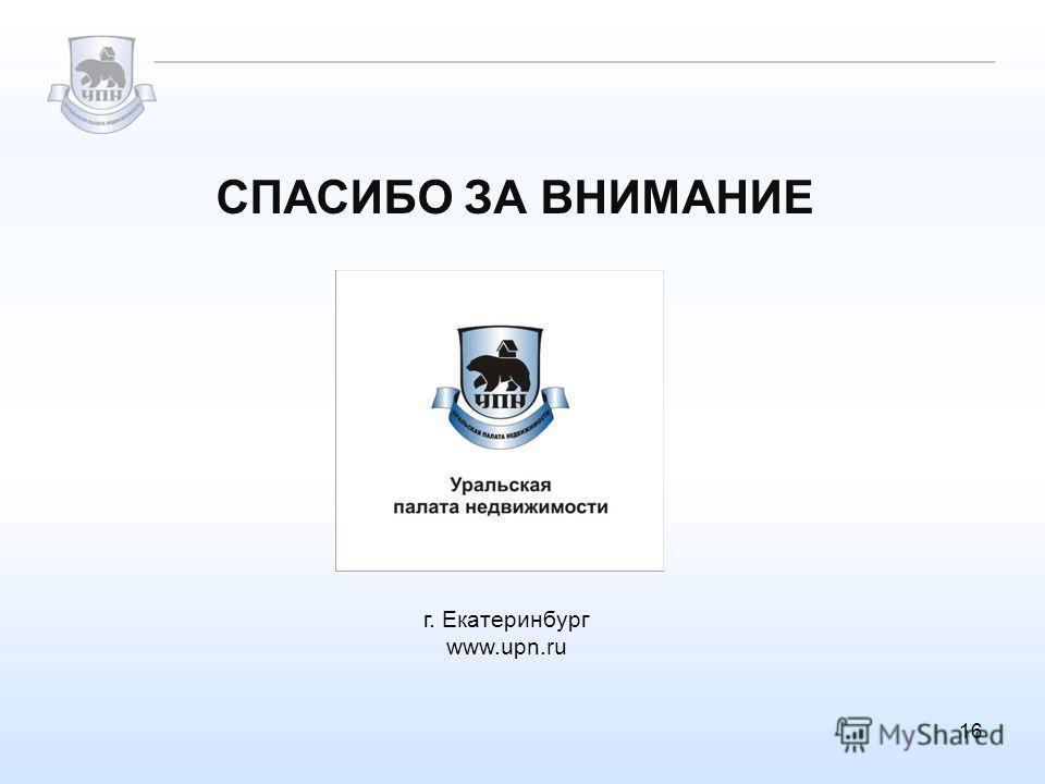 СПАСИБО ЗА ВНИМАНИЕ г. Екатеринбург www.upn.ru 16