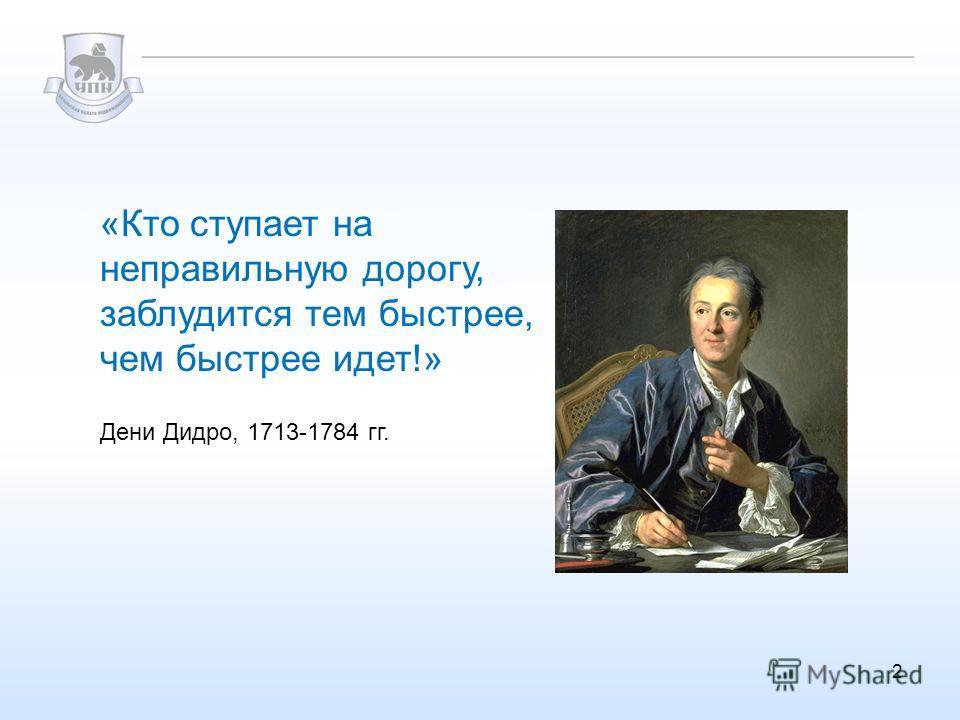 «Кто ступает на неправильную дорогу, заблудится тем быстрее, чем быстрее идет!» 2 Дени Дидро, 1713-1784 гг.