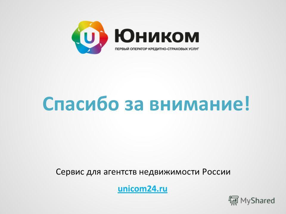 Сервис для агентств недвижимости России unicom24.ru Спасибо за внимание!
