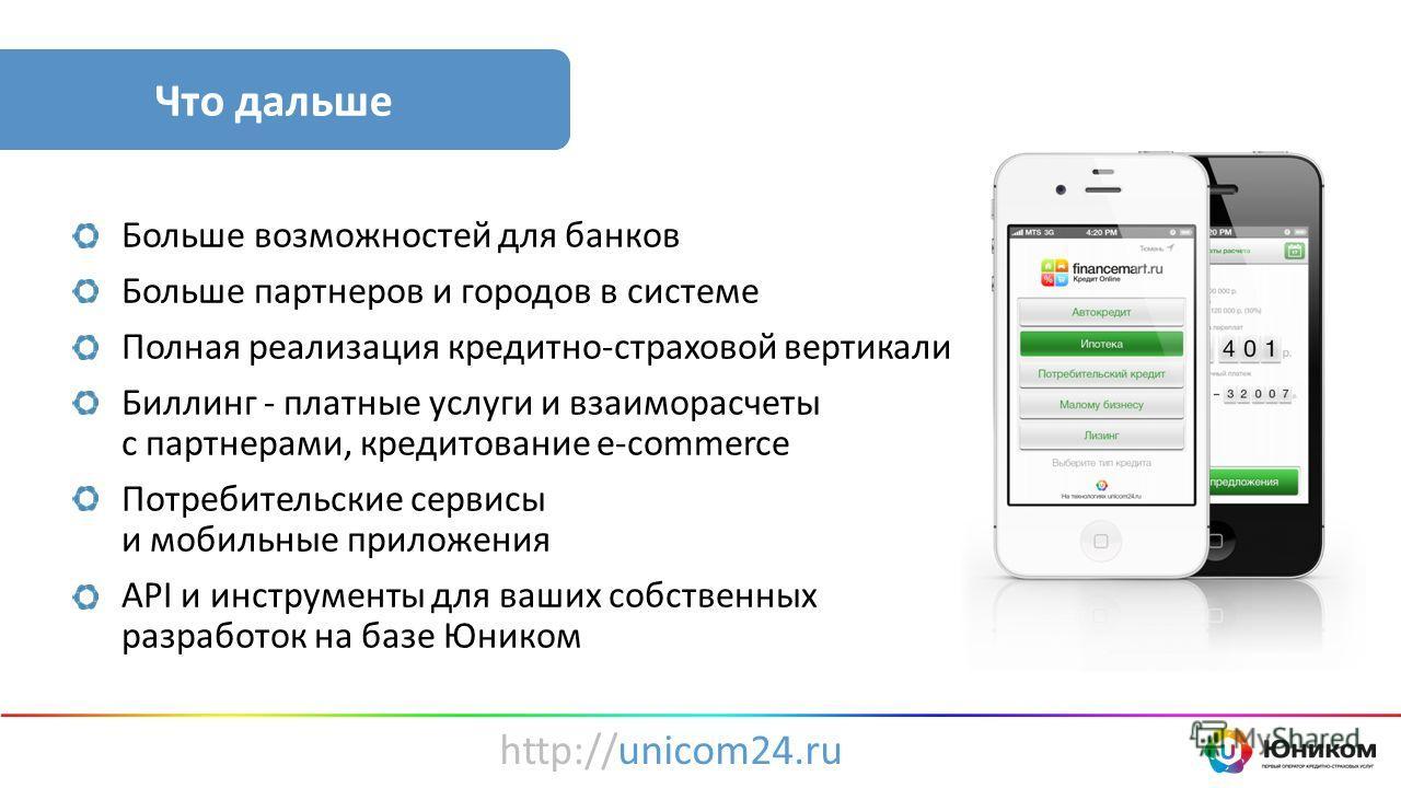 Больше возможностей для банков Больше партнеров и городов в системе Полная реализация кредитно-страховой вертикали Биллинг - платные услуги и взаиморасчеты с партнерами, кредитование e-commerce Потребительские сервисы и мобильные приложения API и инс