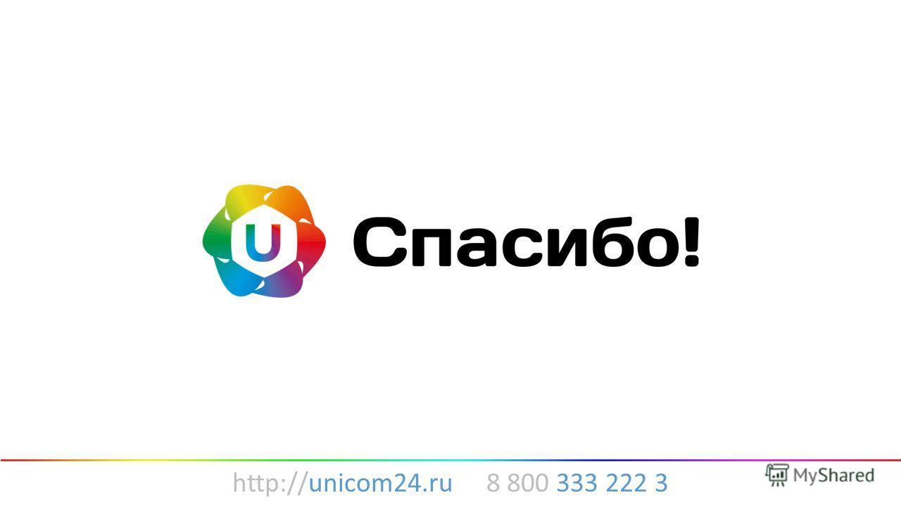 http://unicom24.ru 8 800 333 222 3