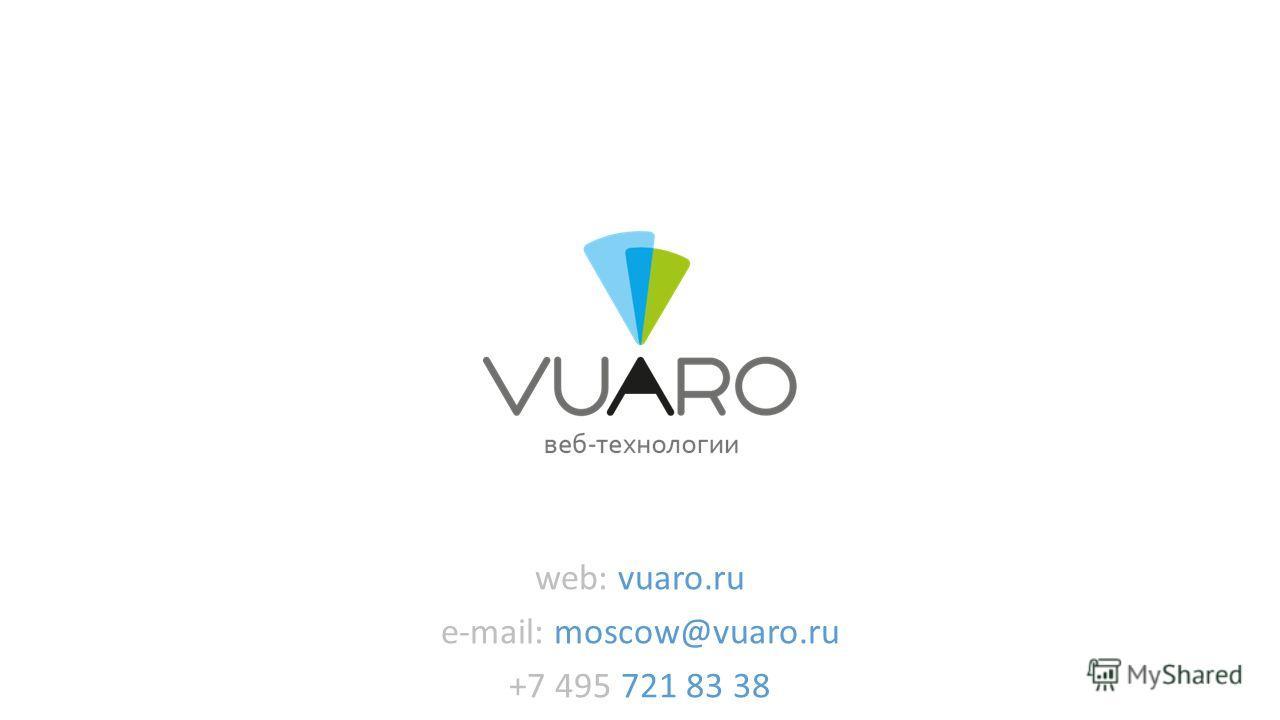 web: vuaro.ru e-mail: moscow@vuaro.ru +7 495 721 83 38