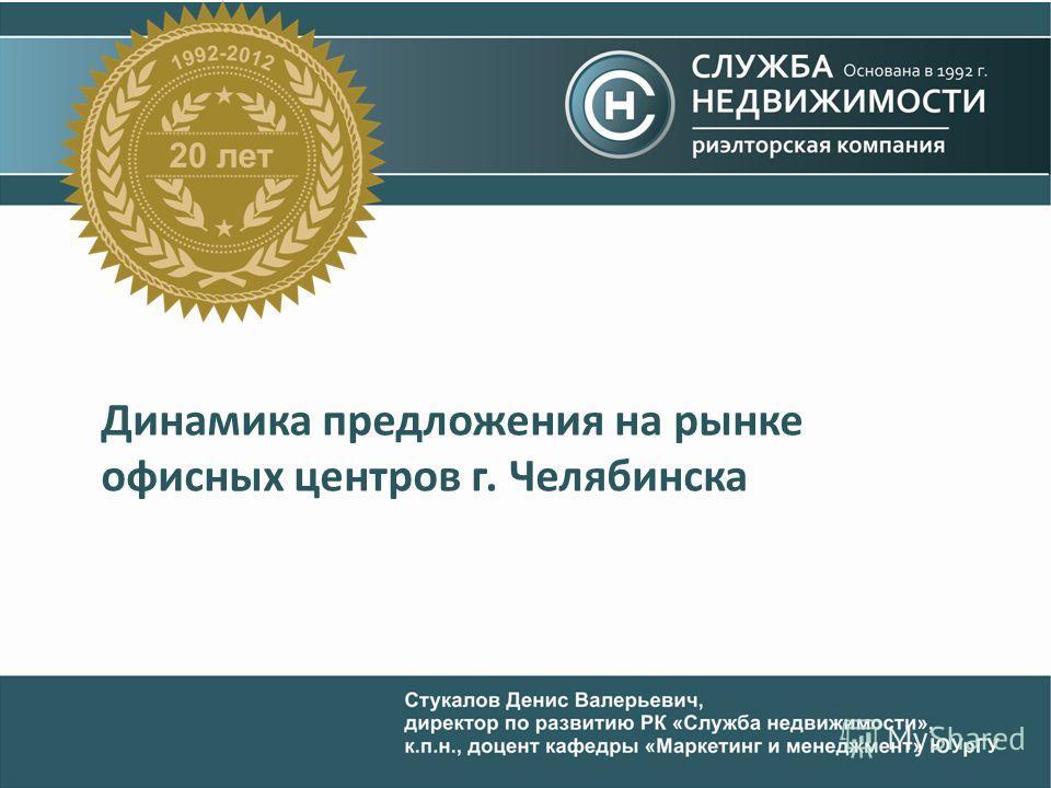 Динамика предложения на рынке офисных центров г. Челябинска
