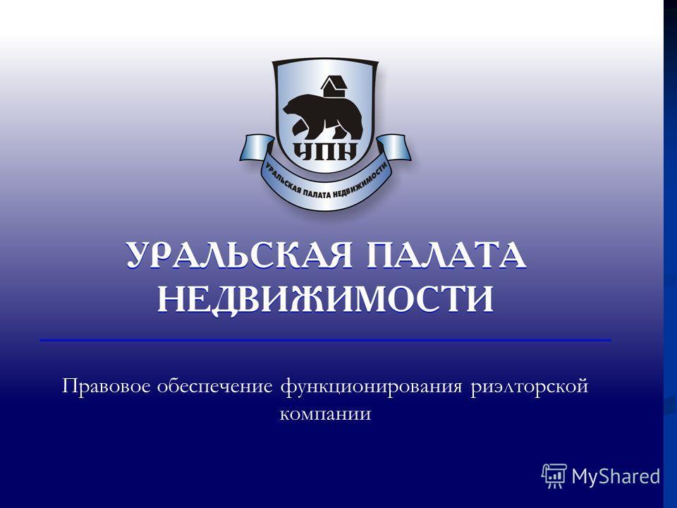 Договор - юридический инструмент в работе агентства Правовое обеспечение функционирования риэлторской компании