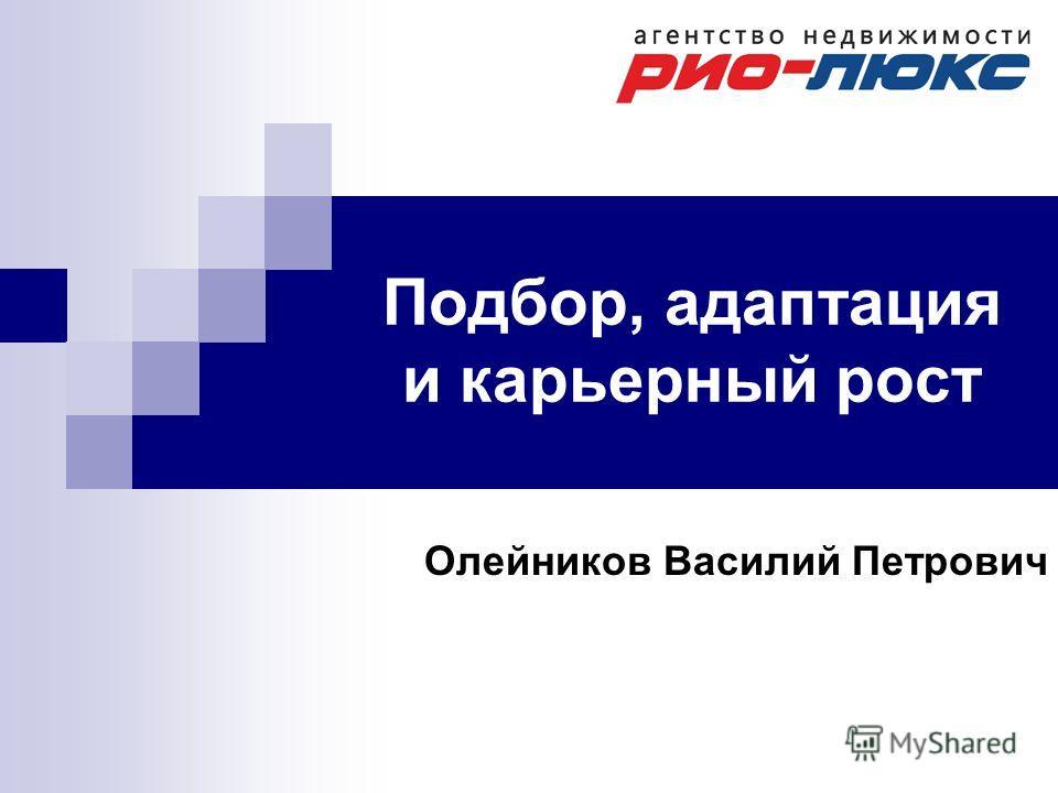 Подбор, адаптация и карьерный рост Олейников Василий Петрович