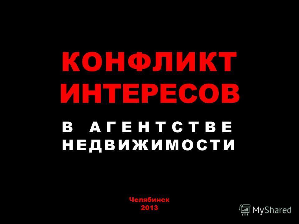 КОНФЛИКТ ИНТЕРЕСОВ В АГЕНТСТВЕ НЕДВИЖИМОСТИ Челябинск 2013