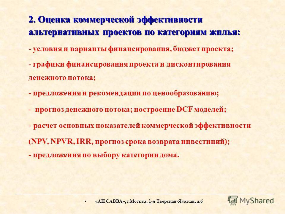 - условия и варианты финансирования, бюджет проекта; - графики финансирования проекта и дисконтирования денежного потока; - предложения и рекомендации по ценообразованию; - прогноз денежного потока; построение DCF моделей; - расчет основных показател