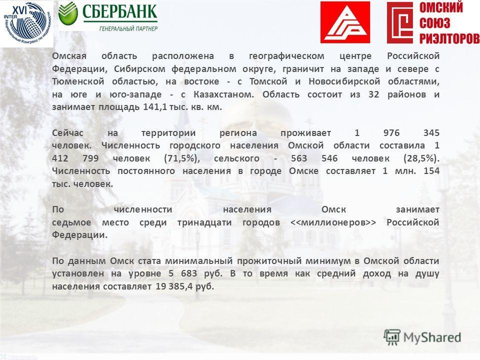 Омская область расположена в географическом центре Российской Федерации, Сибирском федеральном округе, граничит на западе и севере с Тюменской областью, на востоке - с Томской и Новосибирской областями, на юге и юго-западе - с Казахстаном. Область со