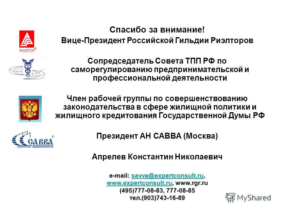 Спасибо за внимание! Вице-Президент Российской Гильдии Риэлторов Сопредседатель Совета ТПП РФ по саморегулированию предпринимательской и профессиональной деятельности Член рабочей группы по совершенствованию законодательства в сфере жилищной политики