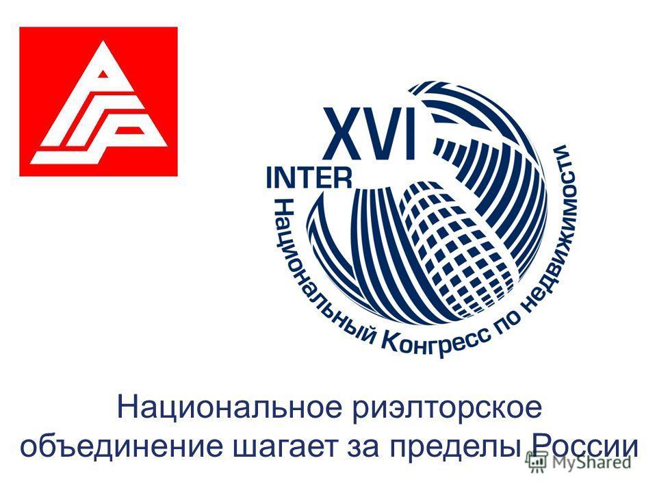 Национальное риэлторское объединение шагает за пределы России