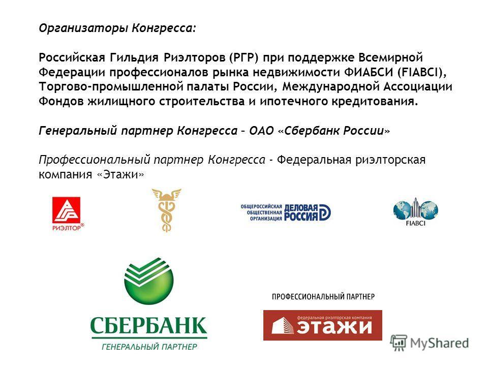 Организаторы Конгресса: Российская Гильдия Риэлторов (РГР) при поддержке Всемирной Федерации профессионалов рынка недвижимости ФИАБСИ (FIABCI), Торгово-промышленной палаты России, Международной Ассоциации Фондов жилищного строительства и ипотечного к
