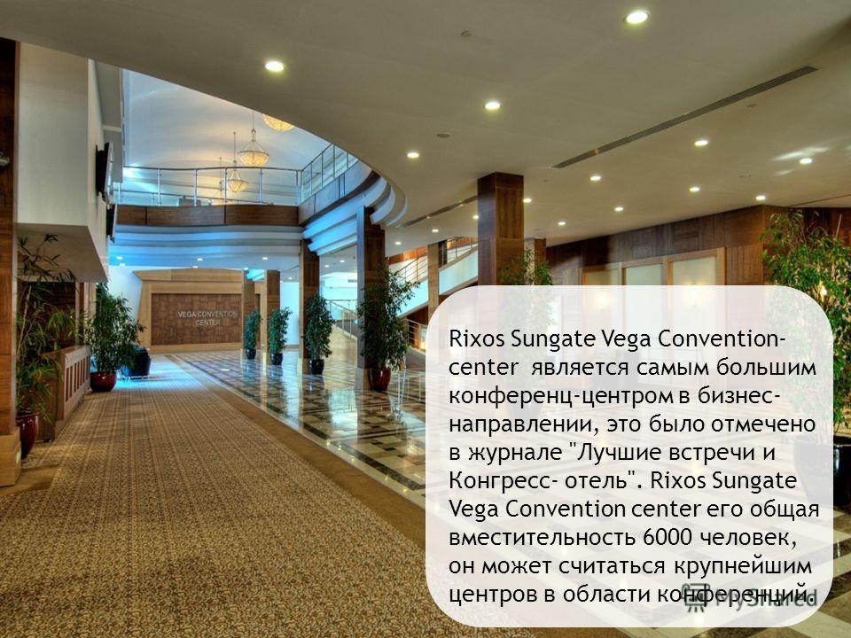 Rixos Sungate Vega Convention- center является самым большим конференц-центром в бизнес- направлении, это было отмечено в журнале