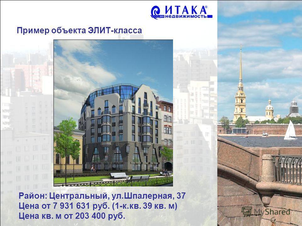 Район: Центральный, ул.Шпалерная, 37 Цена от 7 931 631 руб. (1-к.кв. 39 кв. м) Цена кв. м от 203 400 руб. Пример объекта ЭЛИТ-класса