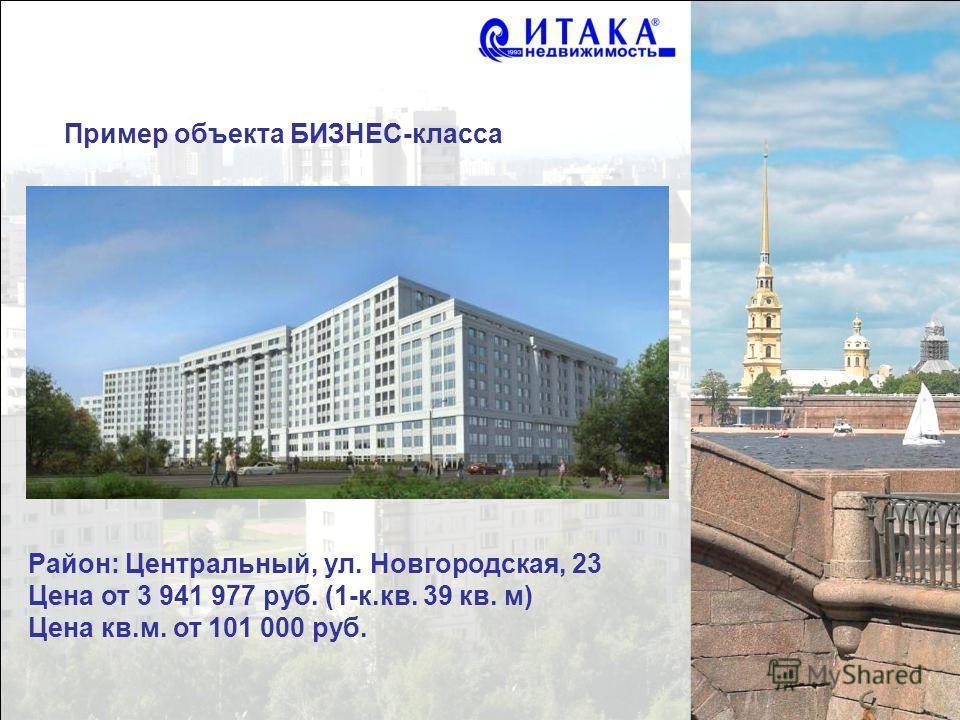 Район: Центральный, ул. Новгородская, 23 Цена от 3 941 977 руб. (1-к.кв. 39 кв. м) Цена кв.м. от 101 000 руб. Пример объекта БИЗНЕС-класса
