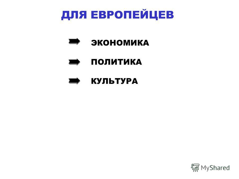 ЭКОНОМИКА ПОЛИТИКА КУЛЬТУРА ДЛЯ ЕВРОПЕЙЦЕВ