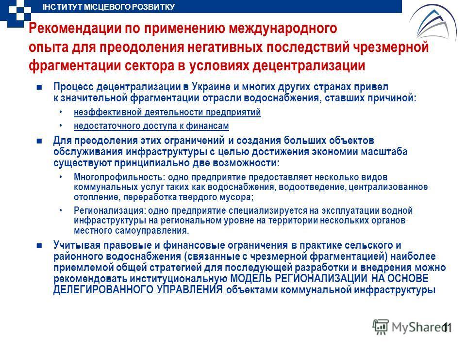 ІНСТИТУТ МІСЦЕВОГО РОЗВИТКУ 11 Рекомендации по применению международного опыта для преодоления негативных последствий чрезмерной фрагментации сектора в условиях децентрализации Процесс децентрализации в Украине и многих других странах привел к значит