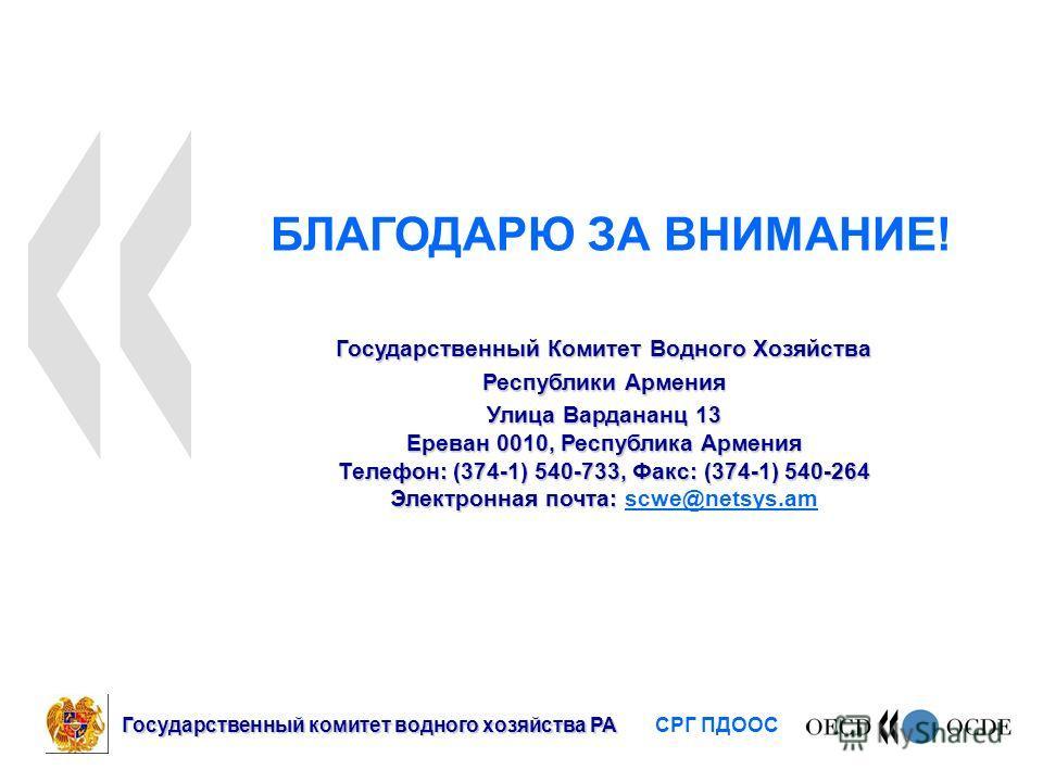 БЛАГОДАРЮ ЗА ВНИМАНИЕ! Государственный Комитет Водного Хозяйства Республики Армения Улица Вардананц 13 Ереван 0010, Республика Армения Телефон: (374-1) 540-733, Факс: (374-1) 540-264 Электронная почта: Улица Вардананц 13 Ереван 0010, Республика Армен