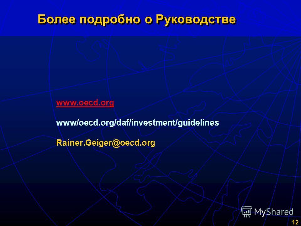 12 Более подробно о Руководстве www.oecd.org www/oecd.org/daf/investment/guidelines Rainer.Geiger@oecd.org