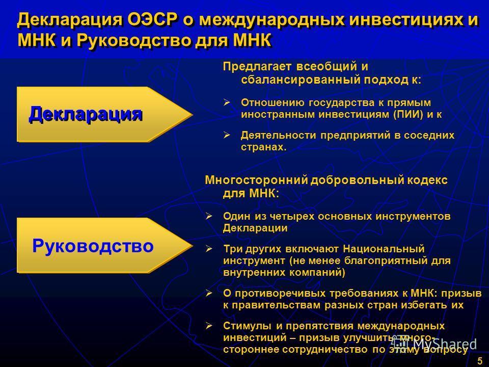 5 Декларация ОЭСР о международных инвестициях и МНК и Руководство для МНК Предлагает всеобщий и сбалансированный подход к: Отношению государства к прямым иностранным инвестициям (ПИИ) и к Деятельности предприятий в соседних странах. Декларация Руково