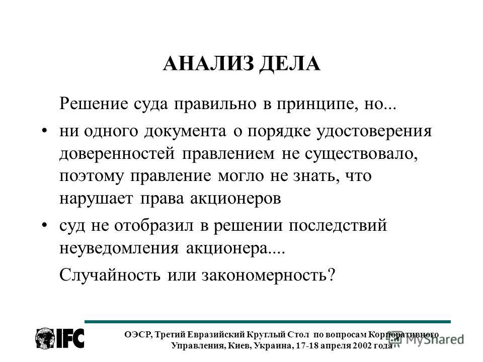 ОЭСР, Третий Евразийский Круглый Стол по вопросам Корпоративного Управления, Киев, Украина, 17-18 апреля 2002 года АНАЛИЗ ДЕЛА Решение суда правильно в принципе, но... ни одного документа о порядке удостоверения доверенностей правлением не существова