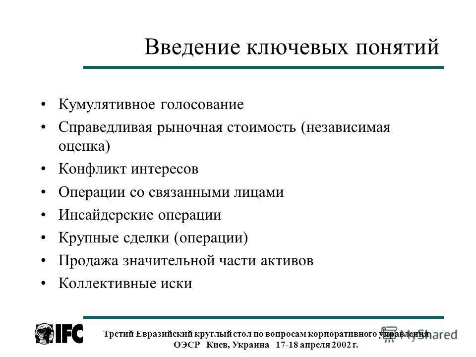 Третий Евразийский круглый стол по вопросам корпоративного управления ОЭСР Киев, Украина 17-18 апреля 2002 г. Введение ключевых понятий Кумулятивное голосование Справедливая рыночная стоимость (независимая оценка) Конфликт интересов Операции со связа