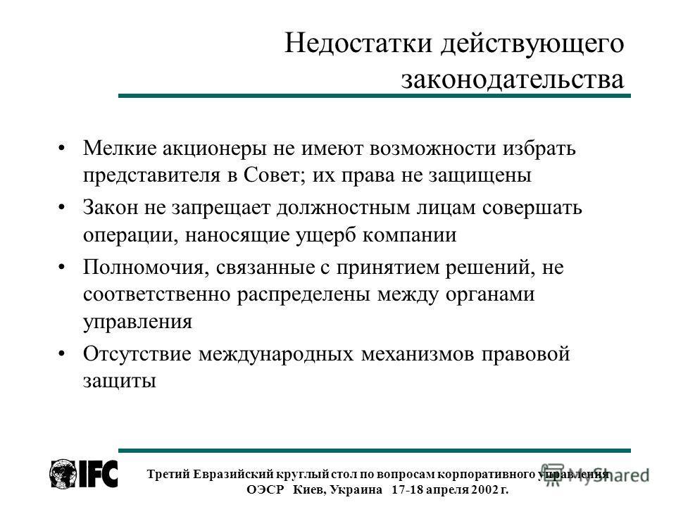 Третий Евразийский круглый стол по вопросам корпоративного управления ОЭСР Киев, Украина 17-18 апреля 2002 г. Недостатки действующего законодательства Мелкие акционеры не имеют возможности избрать представителя в Совет; их права не защищены Закон не