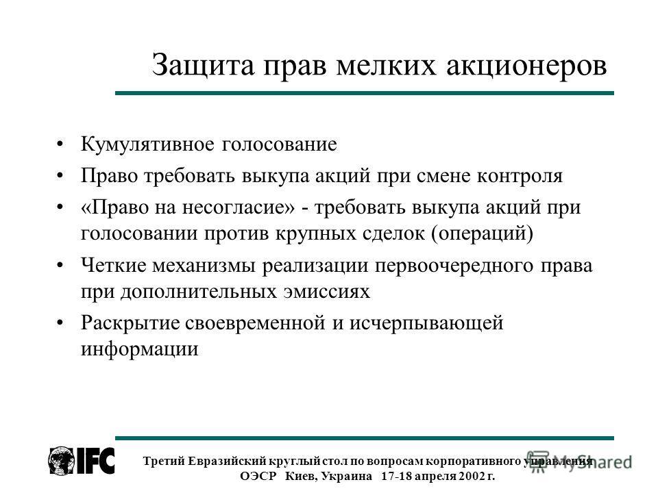 Третий Евразийский круглый стол по вопросам корпоративного управления ОЭСР Киев, Украина 17-18 апреля 2002 г. Защита прав мелких акционеров Кумулятивное голосование Право требовать выкупа акций при смене контроля «Право на несогласие» - требовать вык