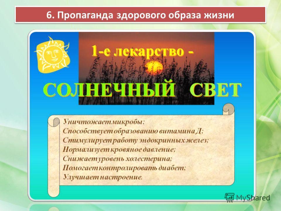 6. Пропаганда здорового образа жизни
