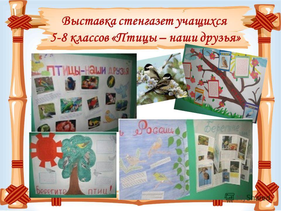 Выставка стенгазет учащихся 5-8 классов «Птицы – наши друзья»