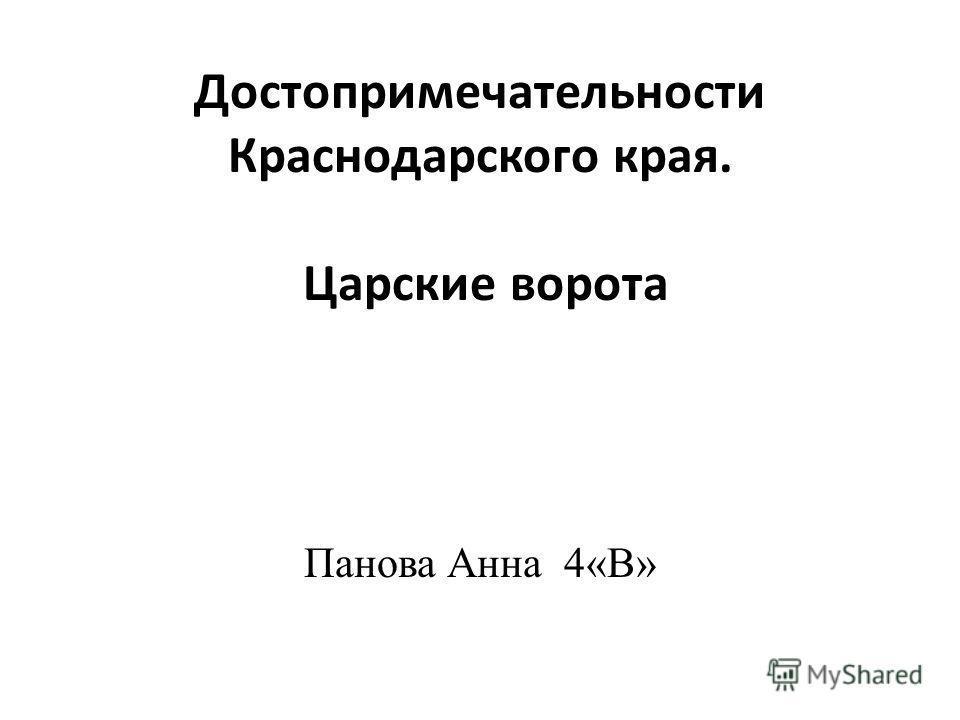 Достопримечательности Краснодарского края. Царские ворота Панова Анна 4«В»