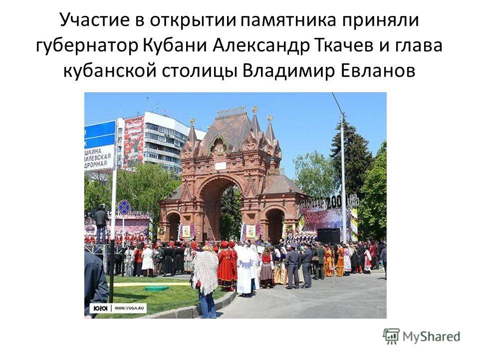 Участие в открытии памятника приняли губернатор Кубани Александр Ткачев и глава кубанской столицы Владимир Евланов