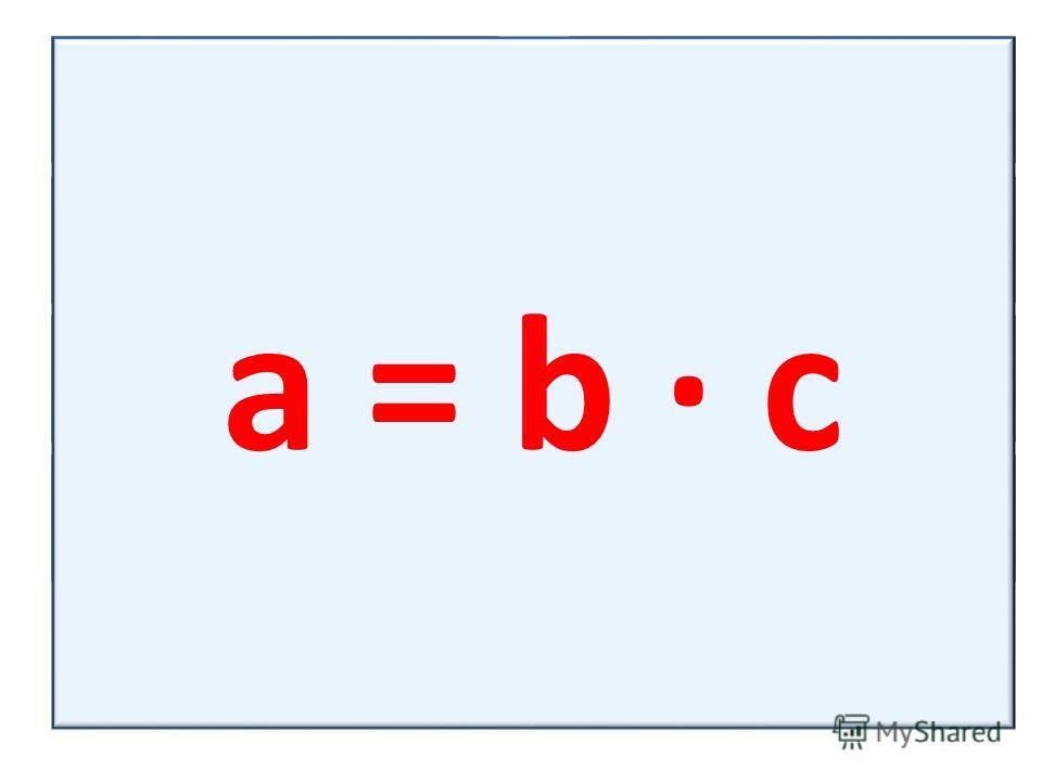 S = V · t A = V · t C = a · n K = k · n V = a · t S = a · b T = t· n M = m · n P = p · n a = b · c
