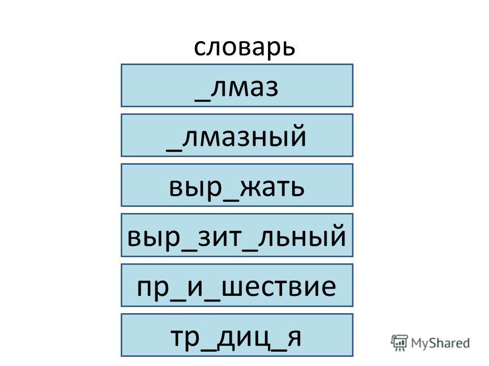 словарь алмаз алмазный выражать выразительный происшествие традиция _лмаз _лмазный выр_жать выр_зит_льный пр_и_шествие тр_диц_я