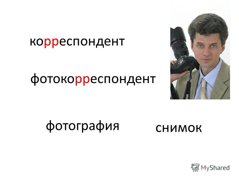 корреспондент фотокорреспондент фотография снимок