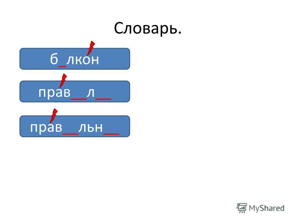 Словарь. прав__л__ прав__льн__ б_лкон лопата обед сосед