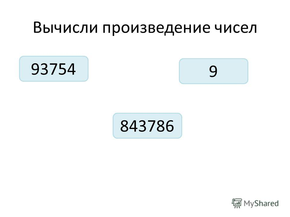 Вычисли произведение чисел 93754 9 843786