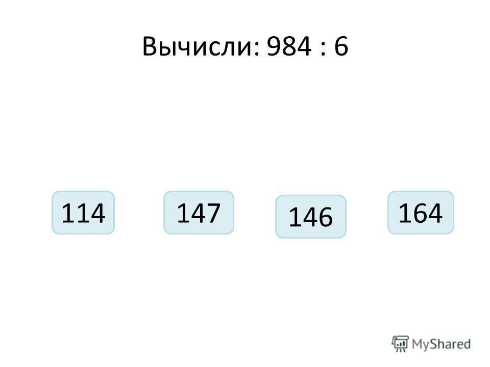 Вычисли: 984 : 6 114 146 147164