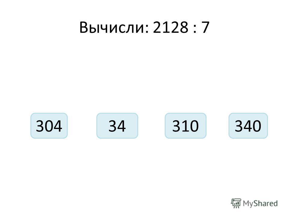 Вычисли: 2128 : 7 30431034340