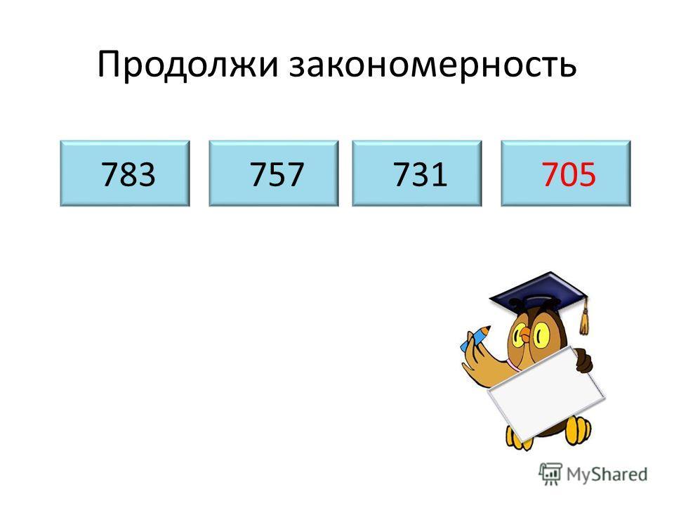Продолжи закономерность 783 757 731 705