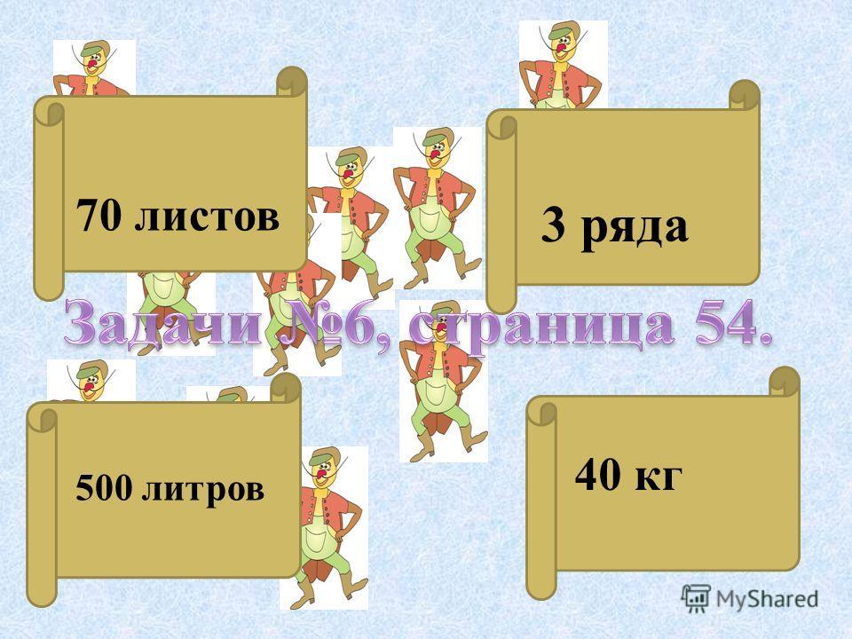 с 5 70 : с 500 : а а : с а 7 а = 100, с = 10 50 7 5 700 10