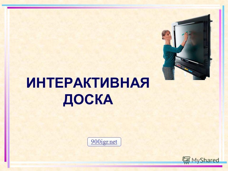 ИНТЕРАКТИВНАЯ ДОСКА 900igr.net