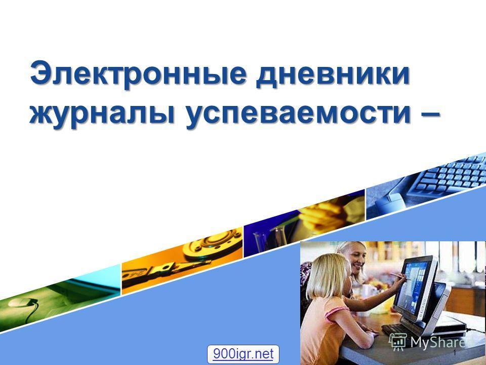 Электронные дневники журналы успеваемости – 1 900igr.net