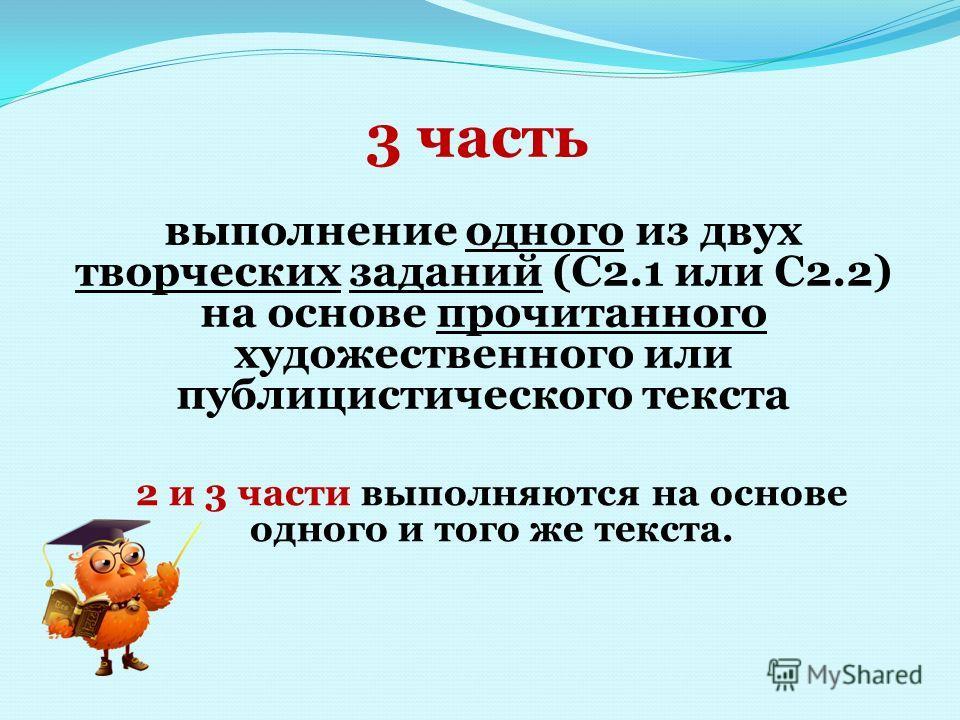 3 часть выполнение одного из двух творческих заданий (С2.1 или С2.2) на основе прочитанного художественного или публицистического текста 2 и 3 части выполняются на основе одного и того же текста.