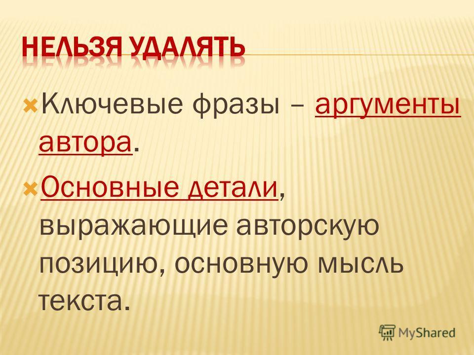 Ключевые фразы – аргументы автора. Основные детали, выражающие авторскую позицию, основную мысль текста.