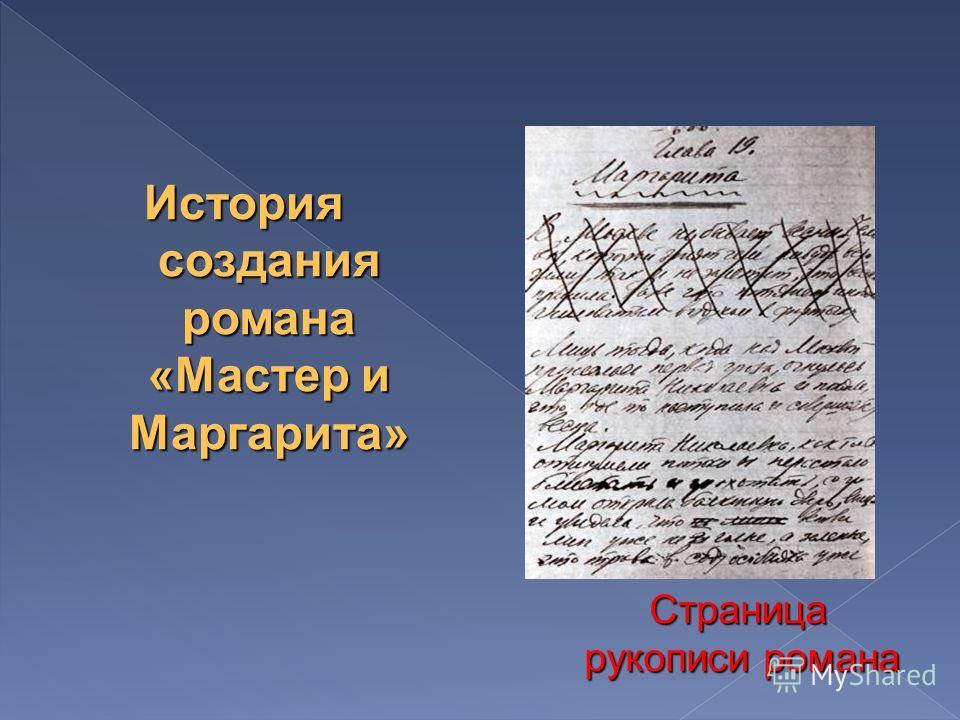 Страница рукописи романа