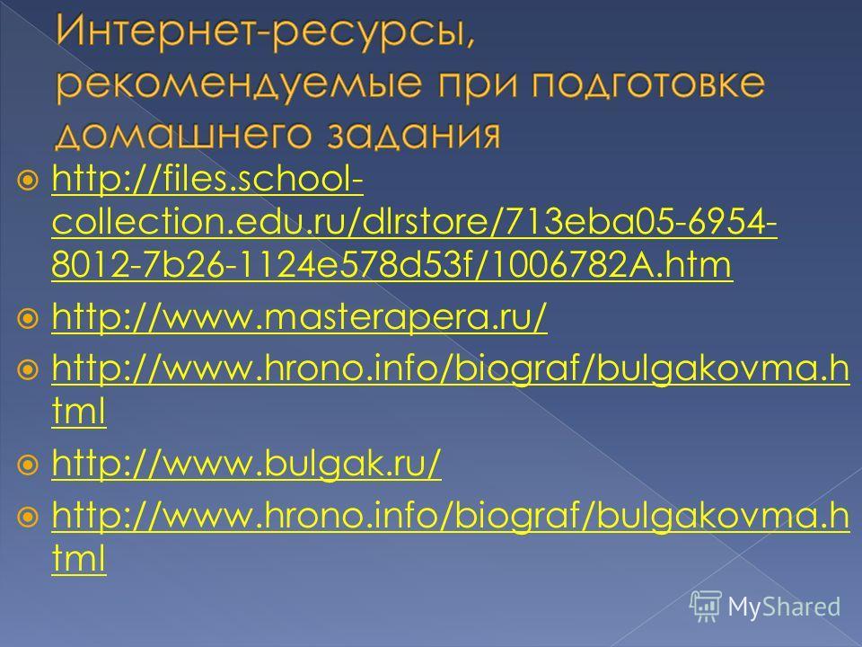 http://files.school- collection.edu.ru/dlrstore/713eba05-6954- 8012-7b26-1124e578d53f/1006782A.htm http://files.school- collection.edu.ru/dlrstore/713eba05-6954- 8012-7b26-1124e578d53f/1006782A.htm http://www.masterapera.ru/ http://www.hrono.info/bio