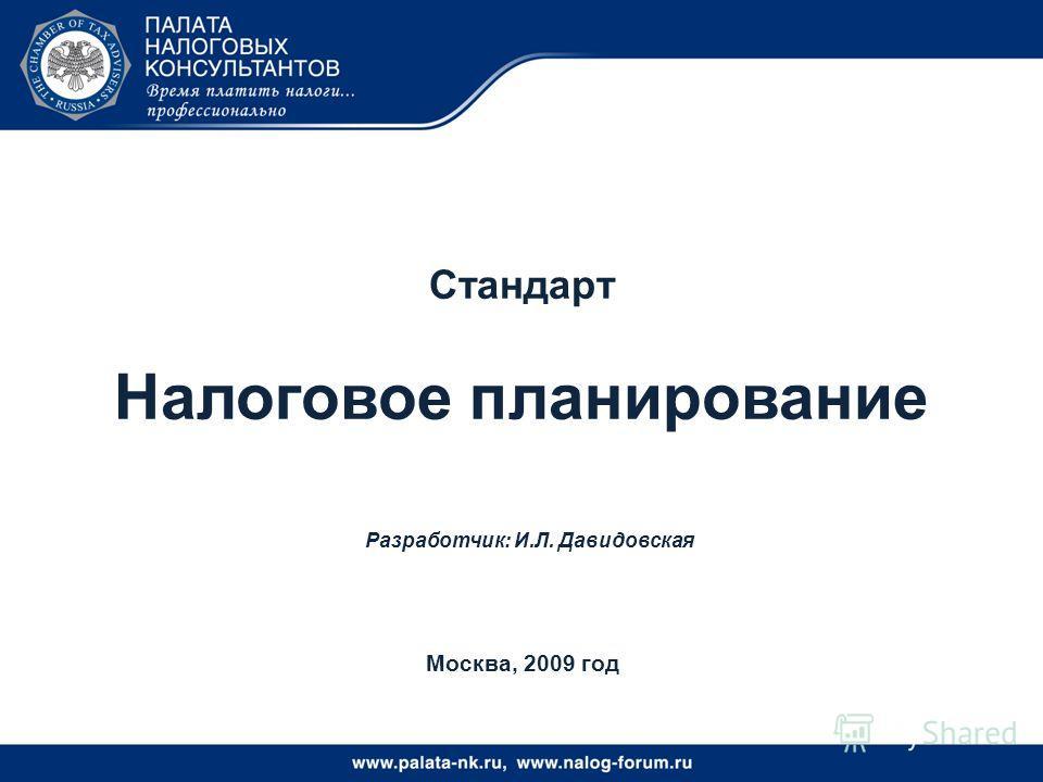 Москва, 2009 год Стандарт Налоговое планирование Разработчик: И.Л. Давидовская